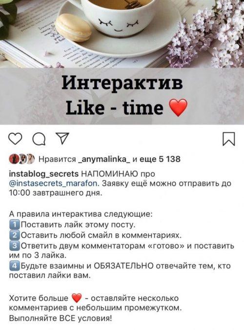 Like-time Insta