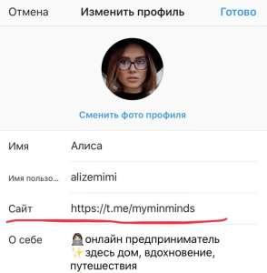 Вставить активную ссылку в профиль Инстаграм