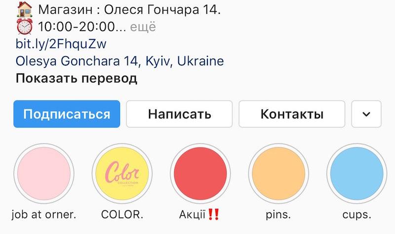 Контакты в Инстаграм