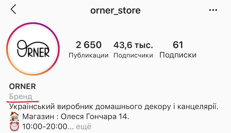 Категория бизнеса в Инстаграм