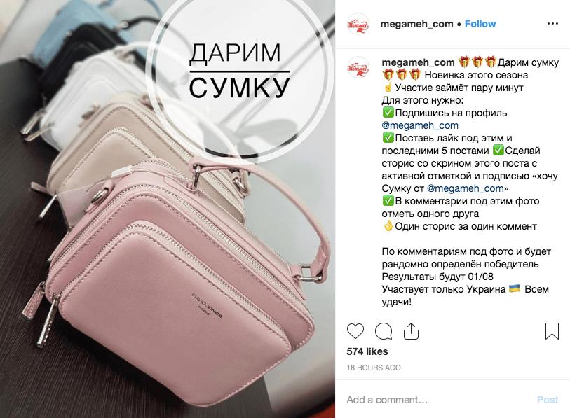 Giveaway сумка
