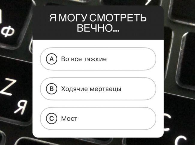 Тест опрос в инстаграм