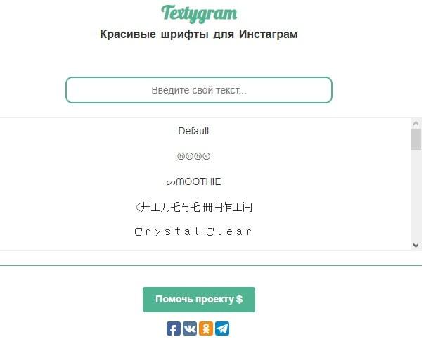 Textygram