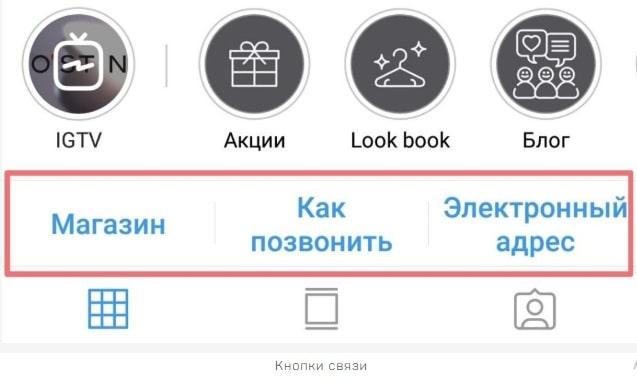 Кнопки в инстаграм аккаунте
