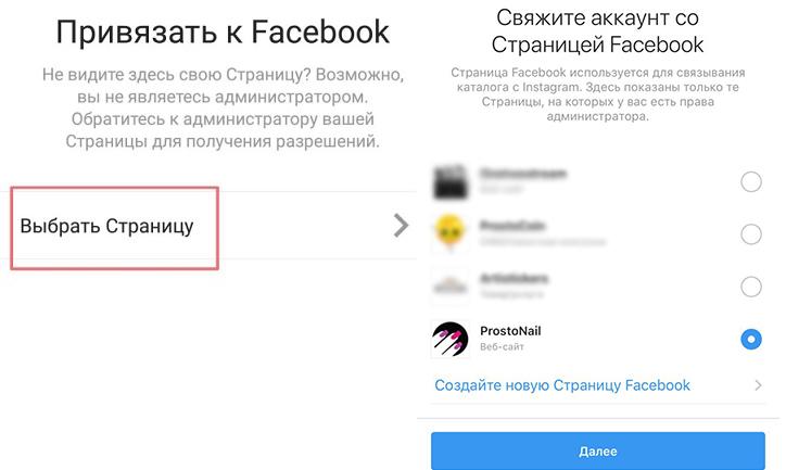 Привязка инстаграм к фейсбук