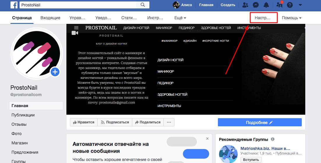 Подключаем фейсбук к инстаграм