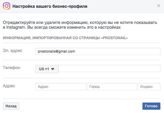 Включить бизнес-аккаунт Инстаграм с компьютера