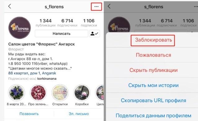 Удалить неактивных подписчиков в Инстаграм