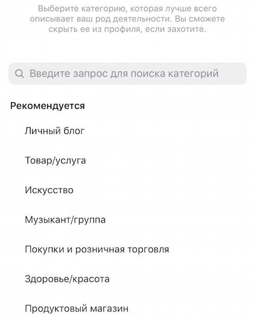 Изменить категорию в Инстаграм