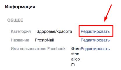 Изменить категорию в Инстаграм через Фейсбук