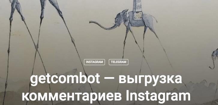 Getcombot