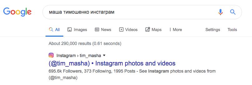 Поиск в инстаграм через гугл