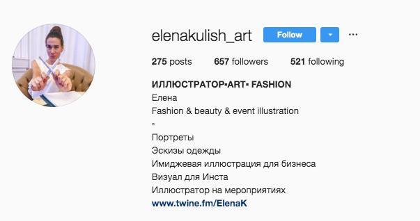 Инстаграм художника