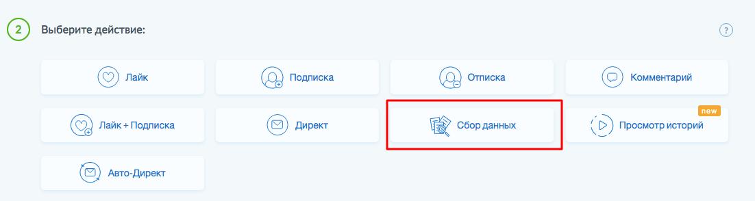 Сбор данных Instaplus