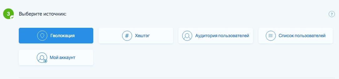 Источники сбора данных Instaplus