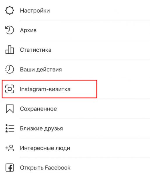 Создать визитку Instagram