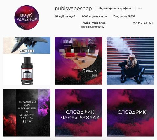 Vape Shop в Instagram