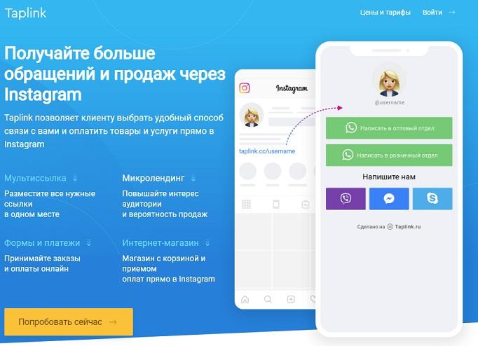 TapLink.ru