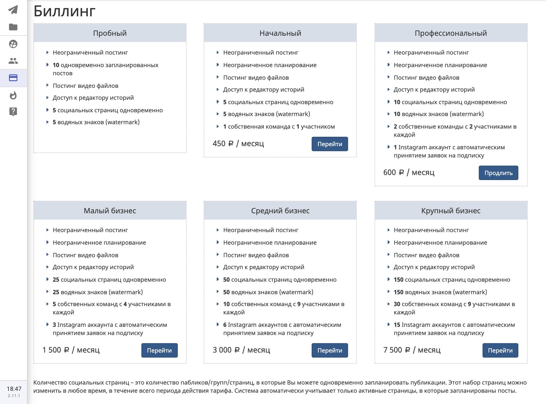 Тарифы SMMplanner