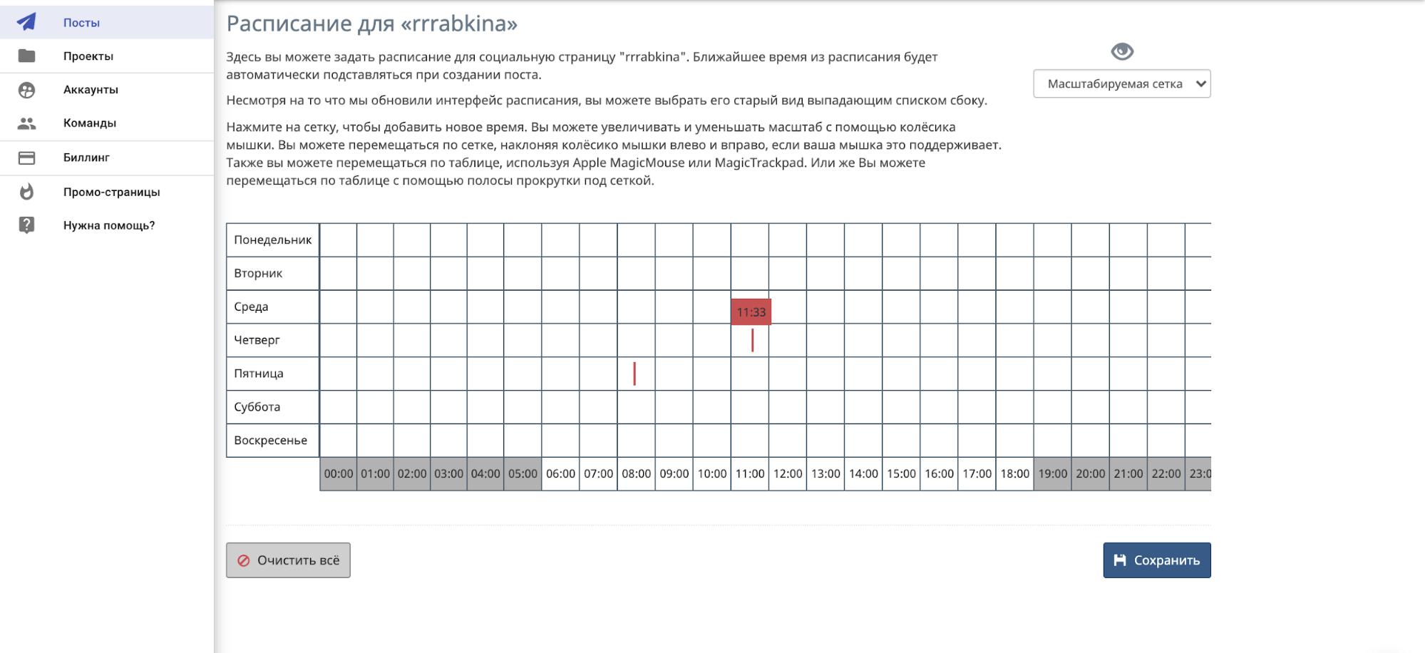 Функция расписания в SMMplanner