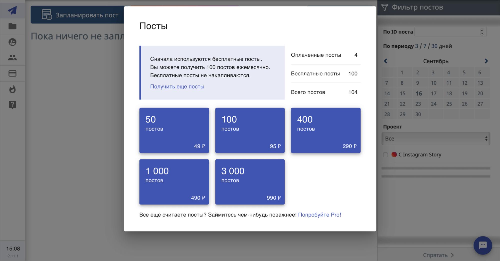 Платные пакеты постов в SMMplanner