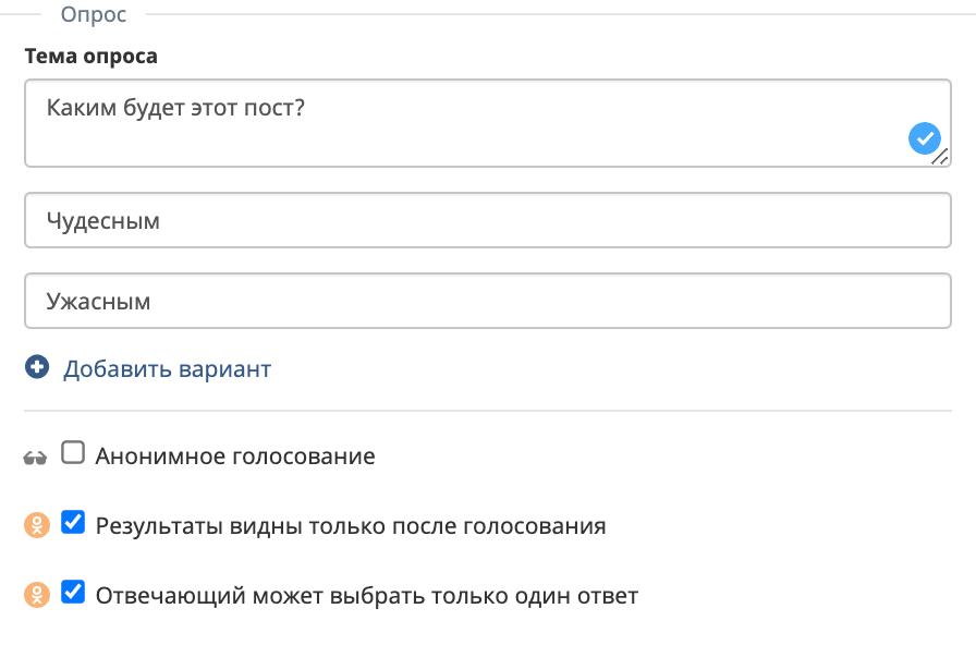 Настройка опросов для голосования в Одноклассниках