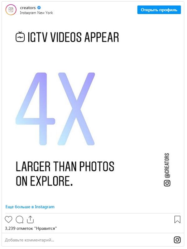IGTV в Инстаграм