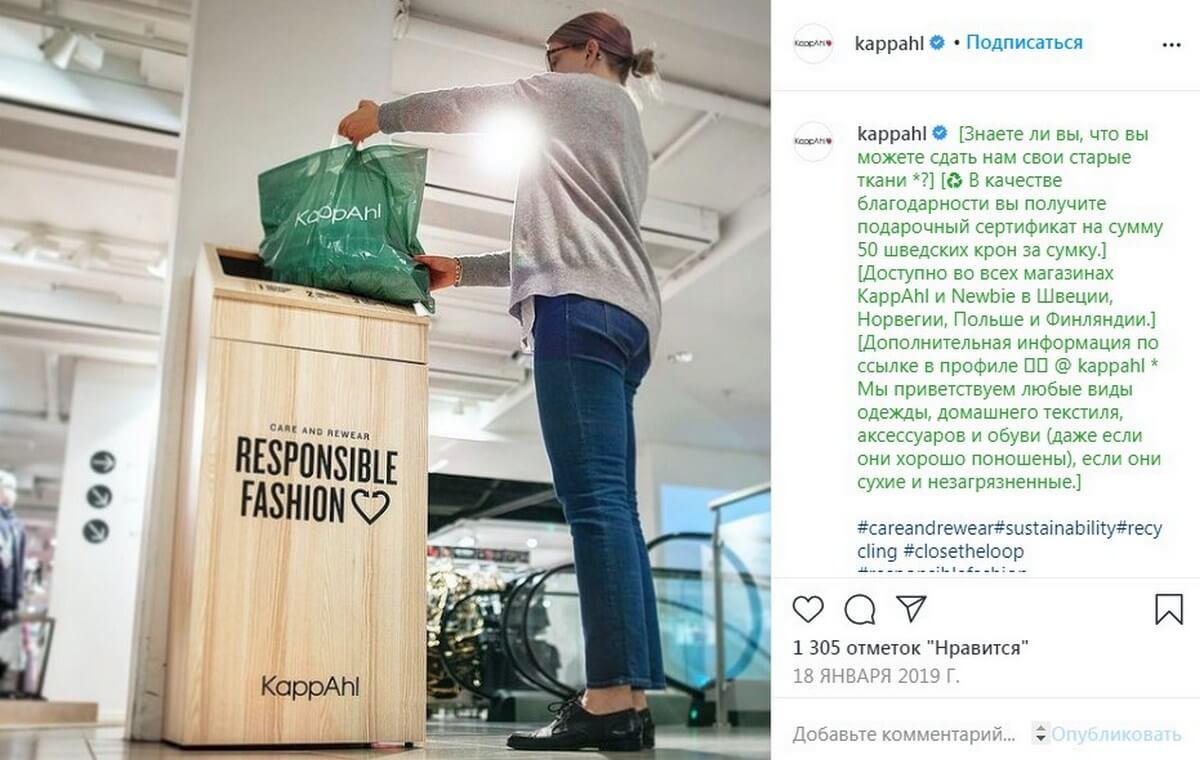 Такой подход позиционирует бренд как компанию, заботящуюся об общественном благе, а людям нравится принимать участие в создании более экологичного мира