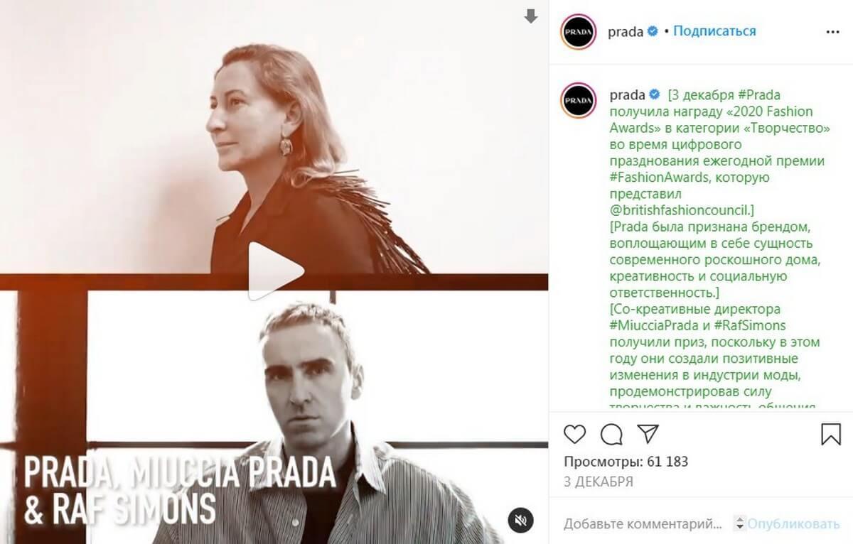 Prada опубликовала в Инстаграме интервью с креативными директорами компании после получения награды Fashion Awards