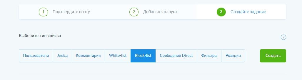 блок лист