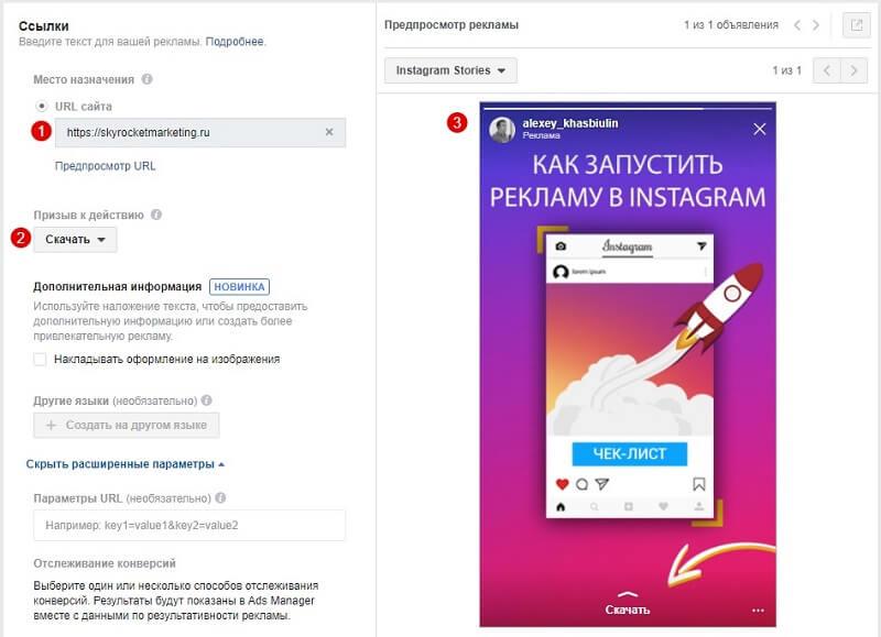 реклама чрез фейсбук