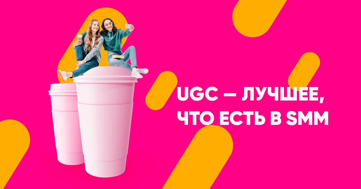 Публикуйте UGC