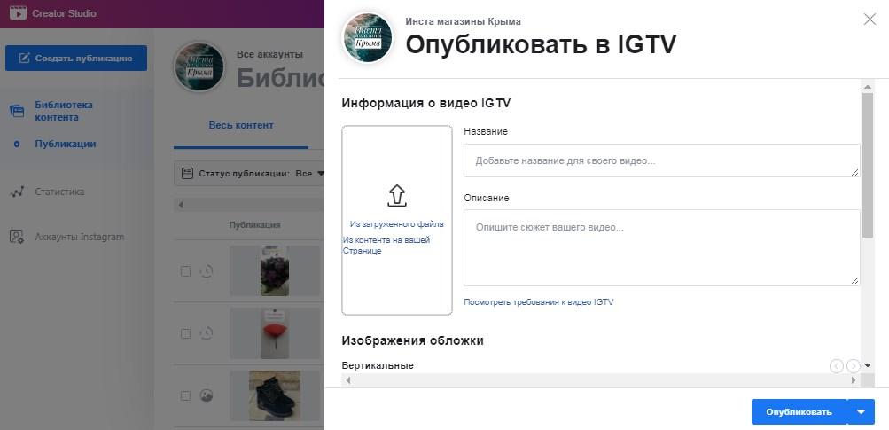 видео в IGTV